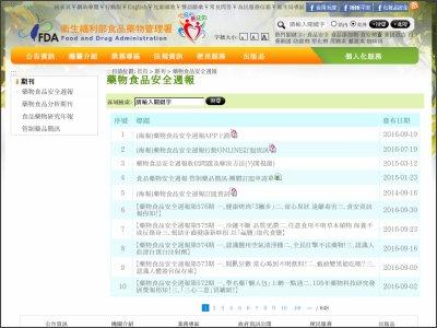 http://www.fda.gov.tw/TC/PublishOtherEpaper.aspx